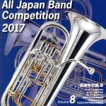 全日本吹奏楽コンクール2017 Vol.8 高等学校編Ⅲ(通常)(CDA)
