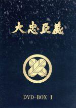大忠臣蔵 DVD-BOX Ⅰ(通常)(DVD)