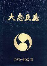 大忠臣蔵 DVD-BOX Ⅱ(通常)(DVD)
