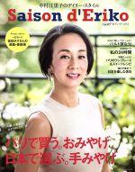 セゾン・ド・エリコ 中村江里子のデイリー・スタイル(FUSOSHA MOOK)(Vol.07)(単行本)