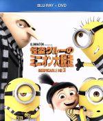 怪盗グルーのミニオン大脱走 ブルーレイ+DVDセット(Blu-ray Disc)(BLU-RAY DISC)(DVD)