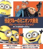 怪盗グルーのミニオン大脱走 ブルーレイシリーズパック ボーナスDVDディスク付き(初回生産限定版)(Blu-ray Disc)(BLU-RAY DISC)(DVD)