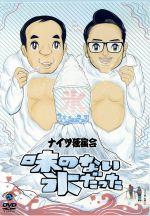 ナイツ独演会 味のない氷だった(通常)(DVD)