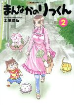 まんなかのりっくん(2)(モーニングKC)(大人コミック)