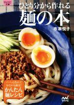 ひとり分から作れる麺の本(マイナビ文庫)(文庫)