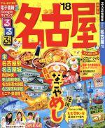 るるぶ 名古屋(るるぶ情報版 中部9)('18)(別冊×2、マップ付)(単行本)