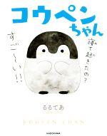 コウペンちゃん KOUPEN CHAN(KITORA)(シール付)(単行本)