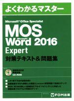 Microsoft Office Specialist Microsoft Word 2016 Expert対策テキスト&問題集(よくわかるマスター)(CD-ROM付)(単行本)