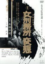 女刑務所 変態(通常)(DVD)