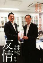 友情 平尾誠二と山中伸弥「最後の一年」(単行本)