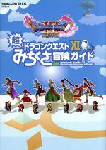 PS4/ニンテンドー3DS ドラゴンクエストⅩⅠ 超みちくさ冒険ガイド(SE-MOOK)(単行本)