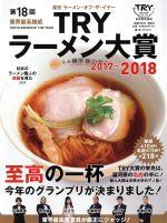 第18回業界最高権威TRYラーメン大賞(1週間MOOK)(2017-2018)(単行本)