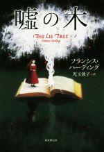 嘘の木(単行本)