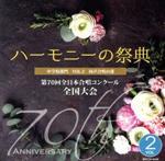 2017 ハーモニーの祭典 中学校部門 Vol.2「同声合唱の部」No.9~15(通常)(CDA)