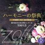 2017 ハーモニーの祭典 中学校部門 Vol.5「混声合唱の部」No.10~17(通常)(CDA)