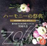 2017 ハーモニーの祭典 高等学校部門 Vol.4「Bグループ」No.9~15(通常)(CDA)