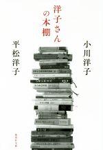 洋子さんの本棚(集英社文庫)(文庫)