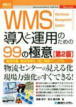 WMS導入と運用のための99の極意 第2版 物流改善、物流効率化「超」実践マニュアル(図解入門ビジネス How‐nual)(単行本)