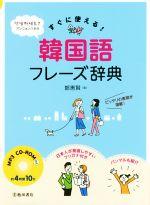 すぐに使える!韓国語フレーズ辞典(CD-ROM付)(単行本)