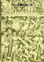 ローマ帝国衰亡史(1)(単行本)