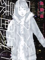 ロマンス暴風域(1)(大人コミック)