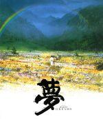 夢(Blu-ray Disc)(BLU-RAY DISC)(DVD)