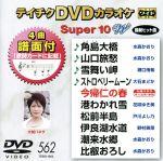 DVDカラオケスーパー10W(最新演歌)(通常)(DVD)
