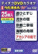 DVDカラオケ うたえもんW132(通常)(DVD)