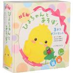 NEWぴよちゃんとあそぼ! 3さつギフトセット(3冊セット)(児童書)