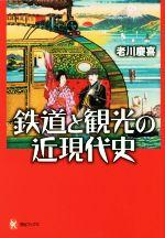 鉄道と観光の近現代史(河出ブックス)(単行本)