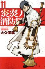 炎炎ノ消防隊(11)(マガジンKC)(少年コミック)