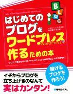 はじめてのブログをワードプレスで作るための本 ブログで稼ぎたければ、WordPressで自作するしかありません。(単行本)