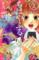 ちはやふる(36)(ビーラブKC)(少女コミック)
