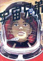 宇宙兄弟(32)(モーニングKC)(大人コミック)