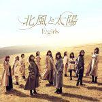 北風と太陽(DVD付)(通常)(CDS)