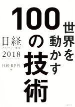 世界を動かす100の技術日経テクノロジー展望 2018