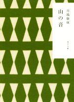山の音(角川文庫)(文庫)