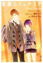 青春カフェテリア Sweet‐Novels(単行本)