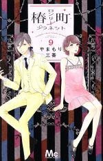 椿町ロンリープラネット(9)(マーガレットC)(少女コミック)