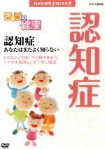 NHK健康番組100選 【きょうの健康】認知症 あなたはまだよく知らない(通常)(DVD)