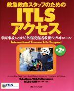 救急救命スタッフのためのITLSアクセス 第2版車両事故における外傷受傷者救出のプロトコール