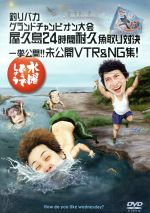 水曜どうでしょう 第27弾 「釣りバカグランドチャンピオン大会 屋久島24時間耐久魚取り対決」(通常)(DVD)