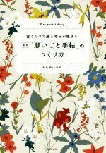 「願いごと手帖」のつくり方 新版 書くだけで運と幸せが集まる(単行本)