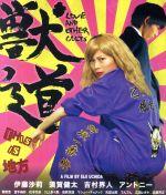 獣道(Blu-ray Disc)(BLU-RAY DISC)(DVD)