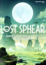 PS4/Nintendo Switch LOST SPHEAR 完全攻略ガイド+ビジュアルアート集 記憶が紡ぐ神話の書(SE-MOOK)(単行本)