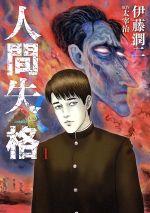 人間失格(1)(ビッグCオリジナル)(大人コミック)