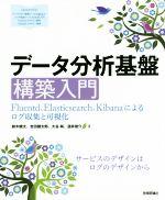データ分析基盤 構築入門 Fluentd、Elasticsearch、Kibanaによるログ収集と可視化(単行本)