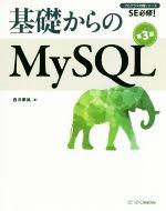 基礎からのMySQL 第3版 SE必修!(プログラマの種シリーズ)(単行本)