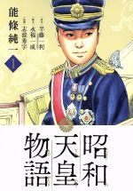昭和天皇物語(1)(ビッグCオリジナル)(大人コミック)