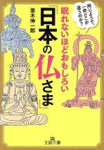 眠れないほどおもしろい「日本の仏さま」 同じようで、一体どこが違うのか?(王様文庫)(文庫)